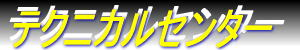 http://www.tech-div.imr.tohoku.ac.jp/image/techlogo.jpg